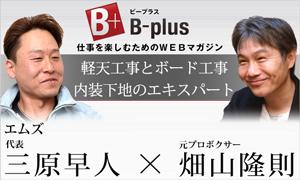 B-plus_バナー_エムズ様